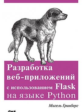 978-5-97060-138-9_270_369__100.jpg