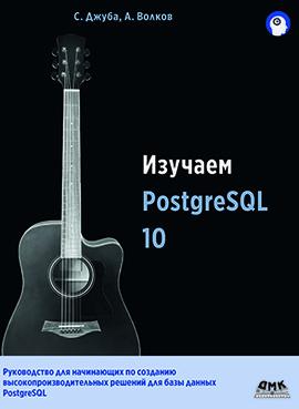 978-5-97060-643-8_270_369_jpg__100.jpg