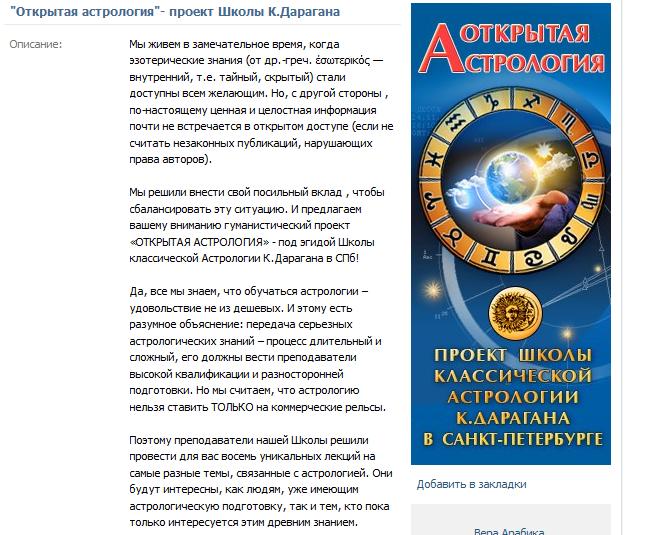 _Открытая_астрология_-_проект_Школы_К.Дарагана_-_2015-09-09_21.12.04 — копия.png