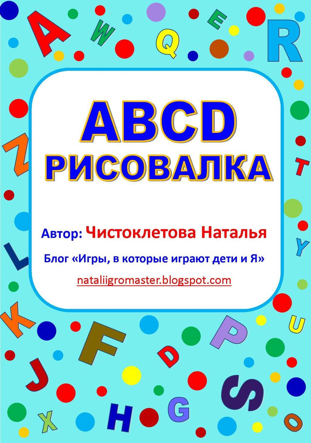 ABCD-рисовалка_обложка_nataliigromaster.jpg