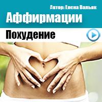 Аффирмации для похудения.jpg
