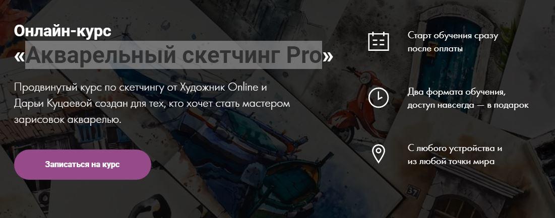 Акварельный скетчинг Pro.JPG