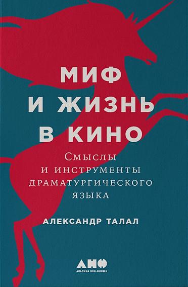 Aleksandr_Talal__Mif_i_zhizn_v_kino._Smysly_i_instrumenty_dramaturgicheskogo_yaz.jpeg