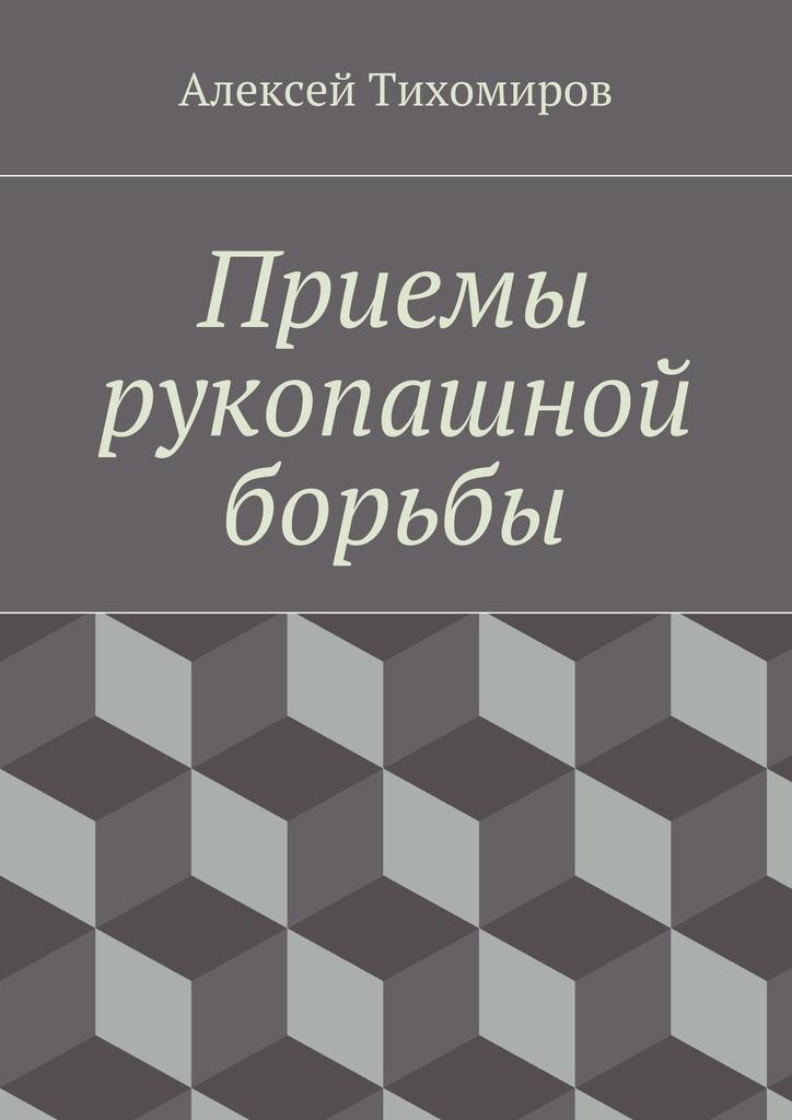 aleksey-urevich-tihomirov-priemy-rukopashnoy-borby.jpg