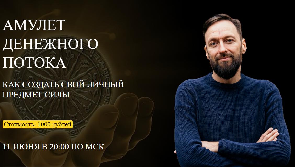 Амулет денежного потока.png