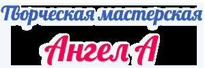 AngelA_logo_14.png