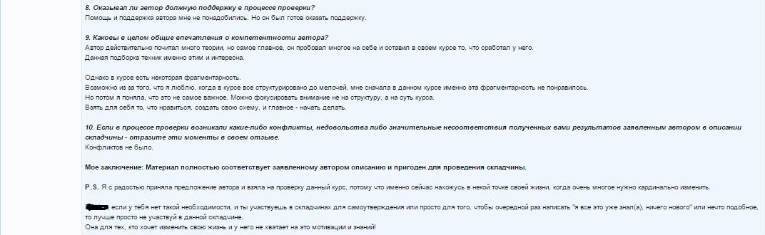 Аня Отзыв 2.2.png