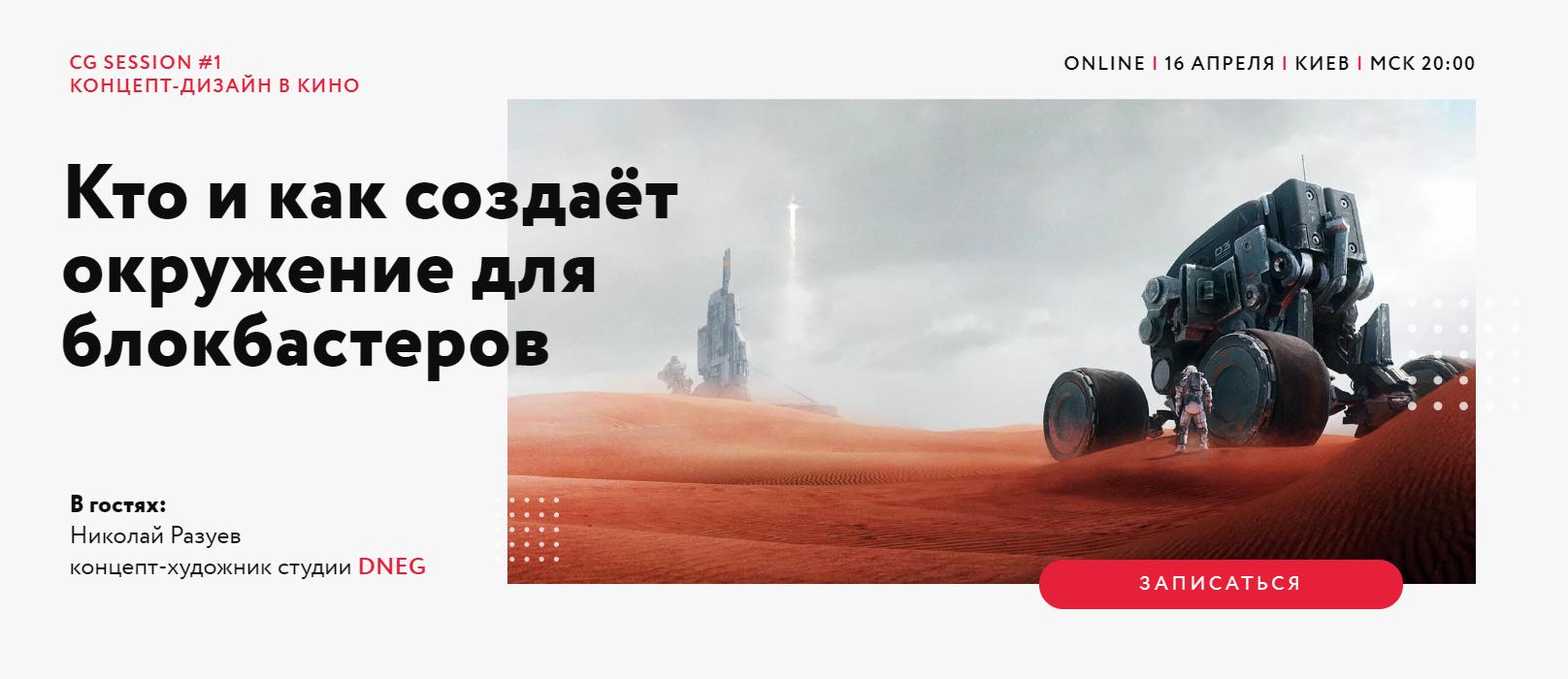 Онлайн-встреча Концепт-дизайн в кино [АrtСrаft] [Николай Разуев ...