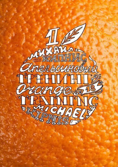 Апельсиновый тренинг 18.jpg