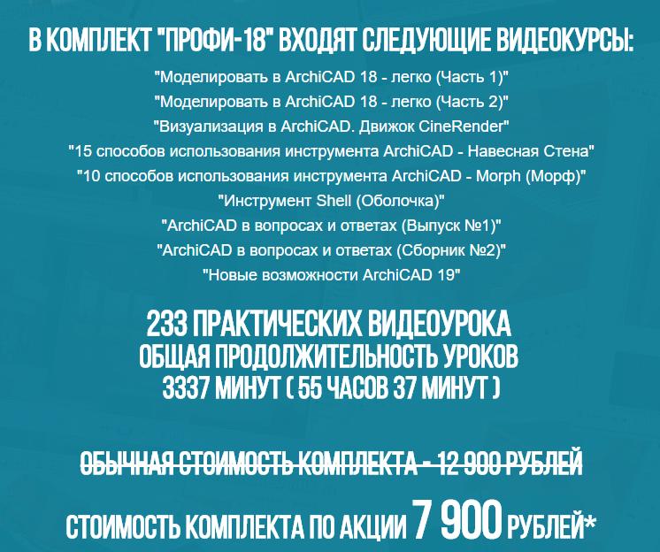 ArchiCAD18-profi 2.png