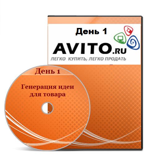 avito-1.png