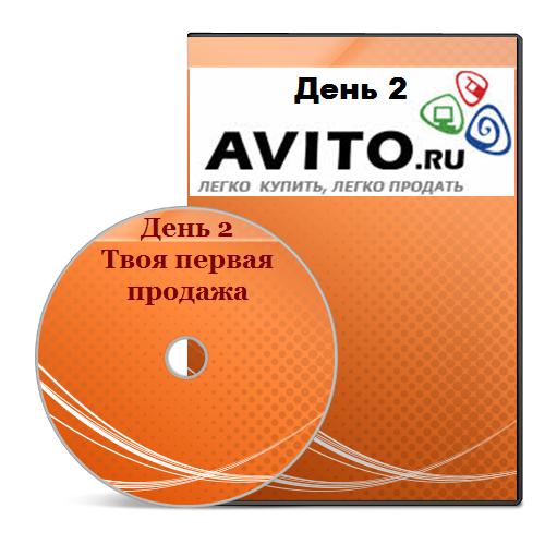 avito-2.png
