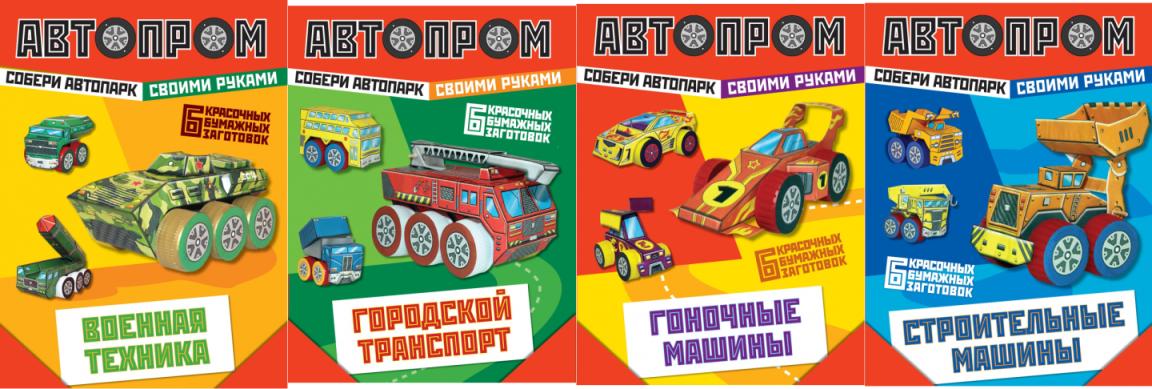 avtoprom_all.png