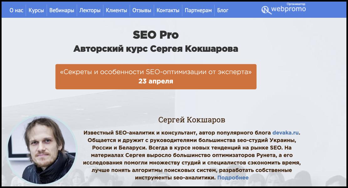 Авторский онлайн-курс SEO Pro от Сергея Кокшарова 2018-04-05 13-21-12.png