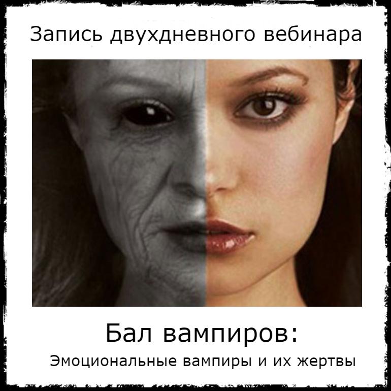 бал вампиров.png
