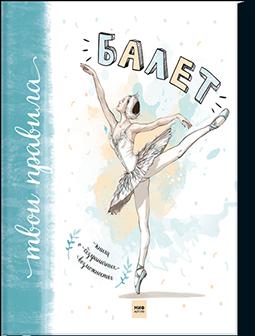 Балет.png
