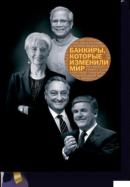 bankiri_kotorie_izmenili_mir-big.png