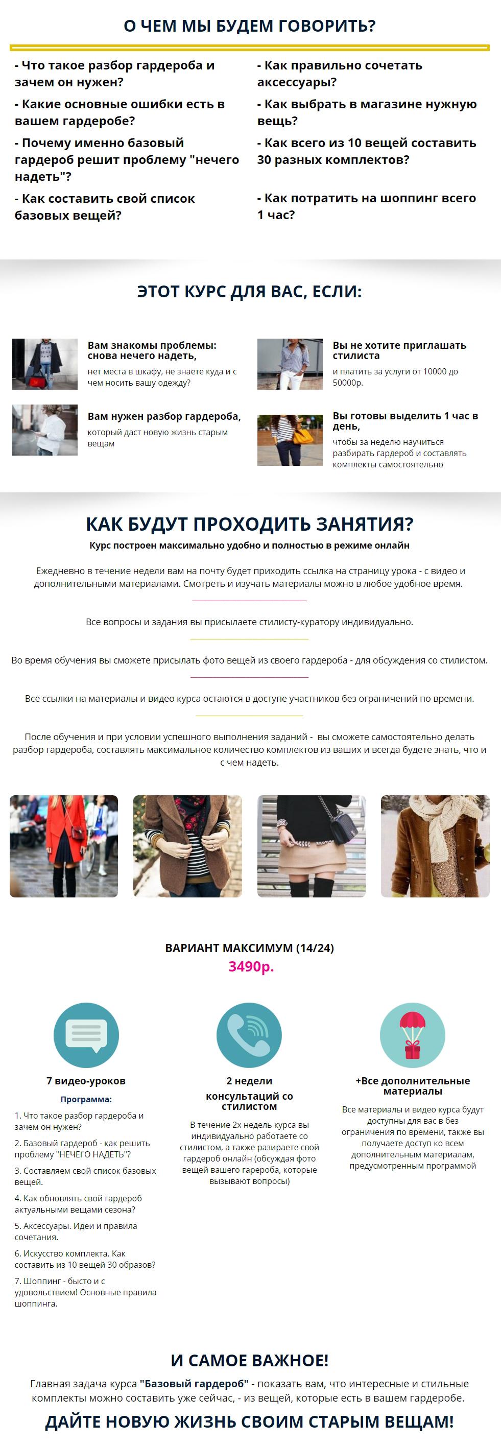 base-wardrobe.jpg