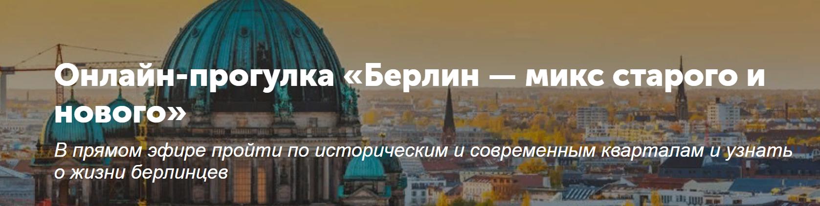 Берлин — микс старого и нового 1.png