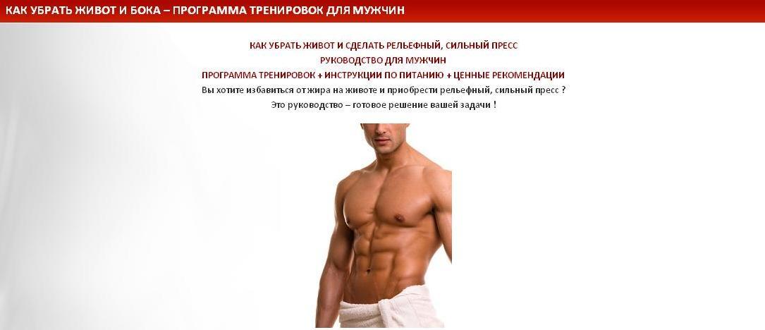 Программа тренировок для пресса для мужчин