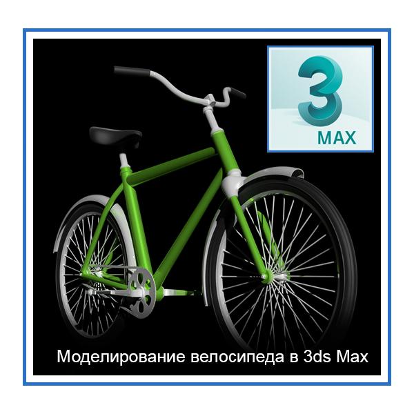 bicycle-3d-modeling.jpg