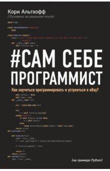 Сам себе программист. Как научиться программировать и устроиться в Ebay? | [Infoclub.PRO]