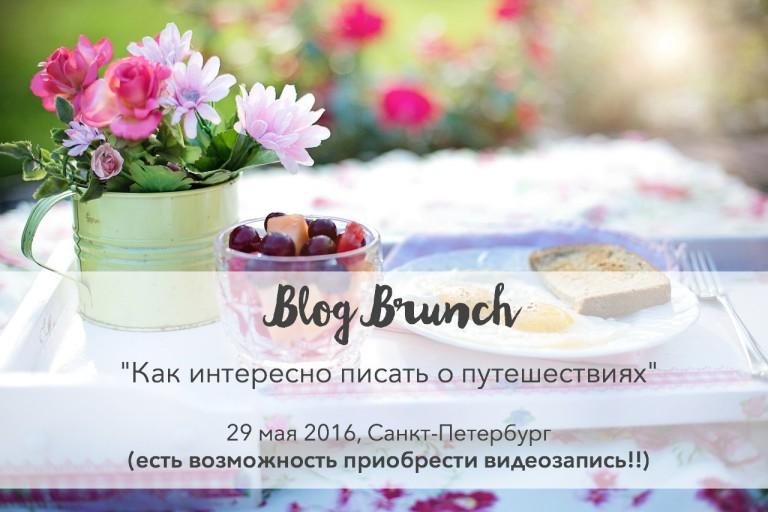 blog-brunch-travel-hor-768x512.jpg