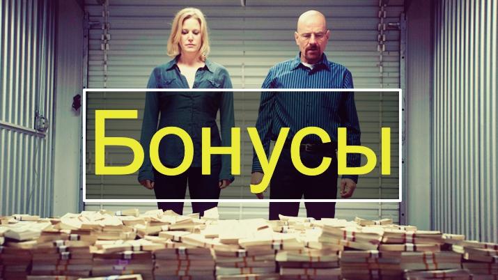 Бонусы.jpg