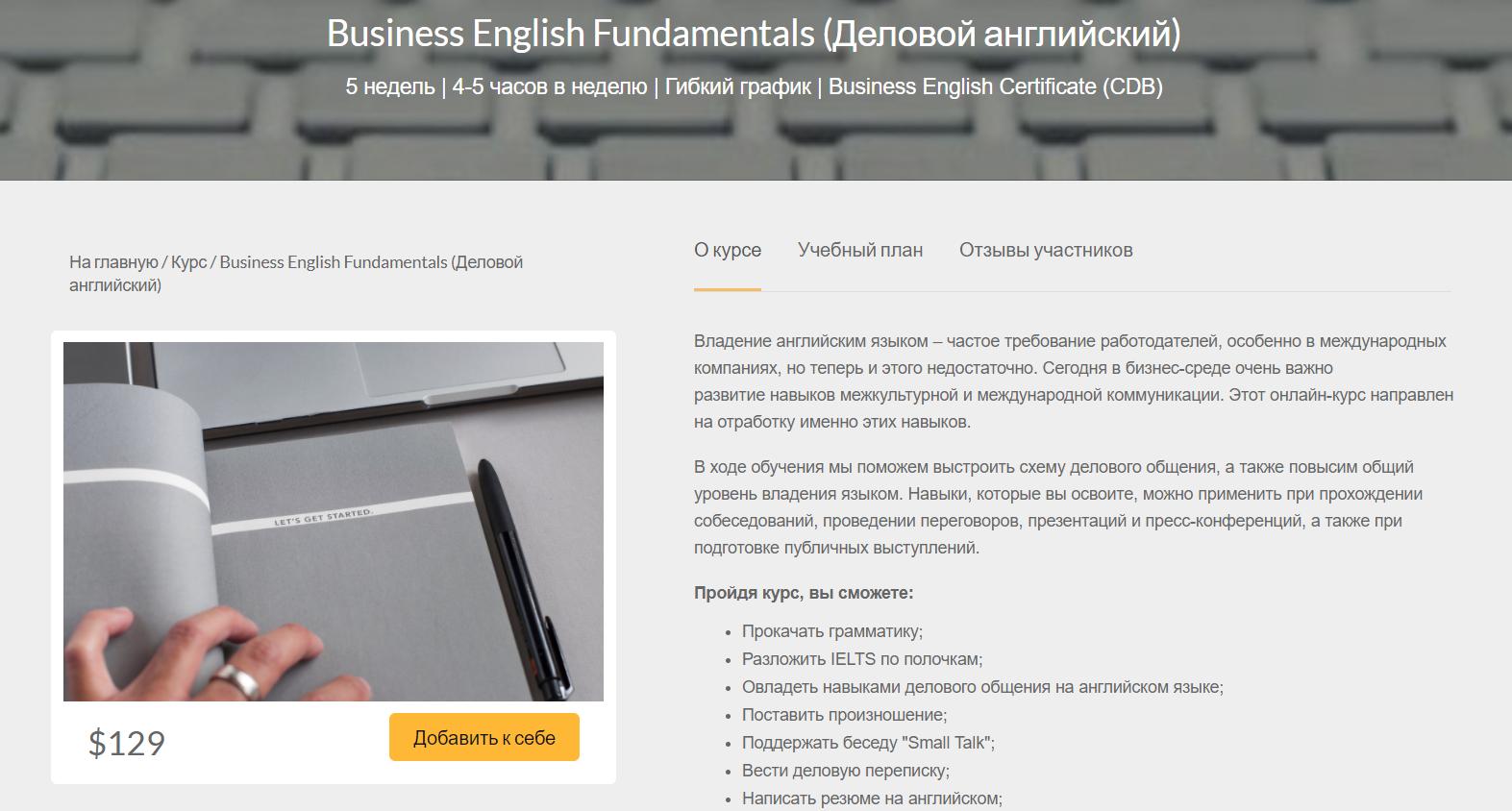 Business English Fundamentals (Деловой английский) [CBD IELTS.Hub] [Надежда Зима] 0.png