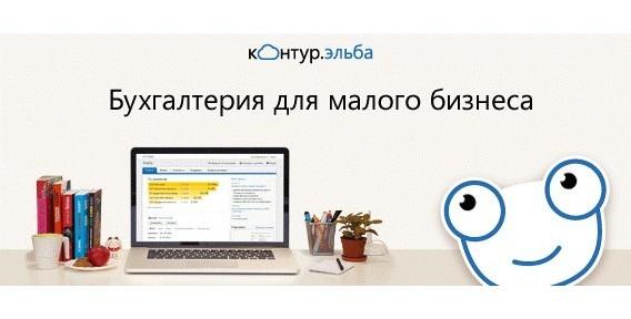 Контур эльба бухгалтерия онлайн бухгалтерия вэд