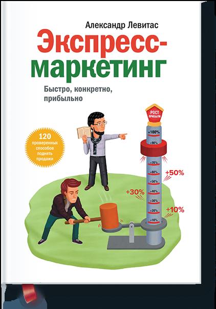 bystryj-marketing-big.png