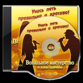 Алёна Кравченко - Вокальное мастерство | [Infoclub.PRO]