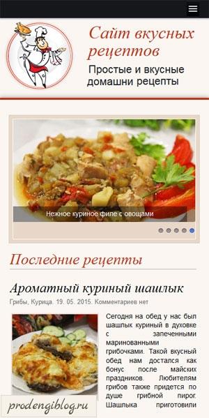 CookingSecrets-tablet.jpg