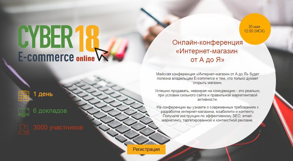 cyber e-commerce 18.PNG