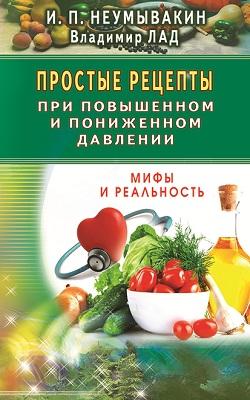 Простые рецепты при повышенном и пониженном давлении   [Infoclub.PRO]