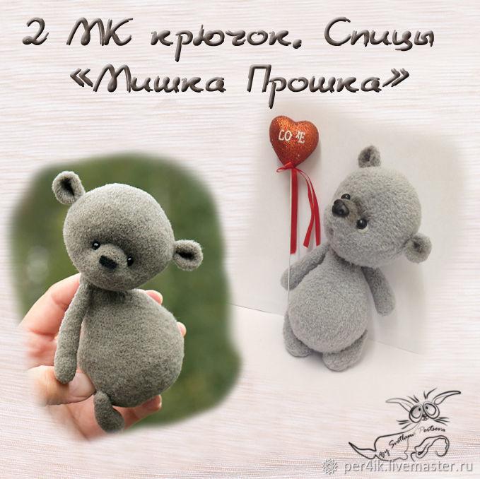 dd3308d92f96ac41e35674d40dt9--materialy-dlya-tvorchestva-2-mk-mishka-proshka-kryuchok-spits.jpg