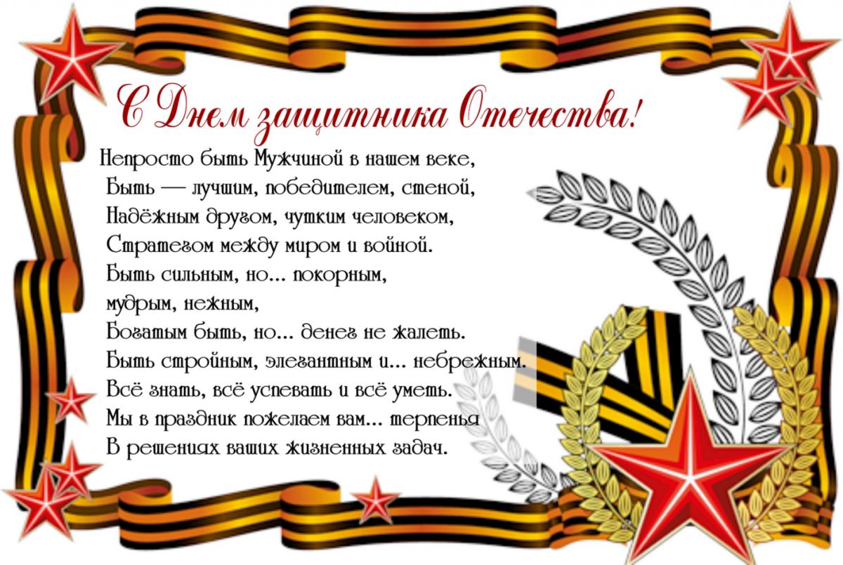День защитника отечества короткие смс