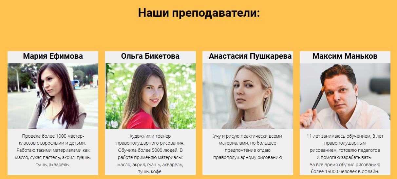 ДМАК преподаватели.png