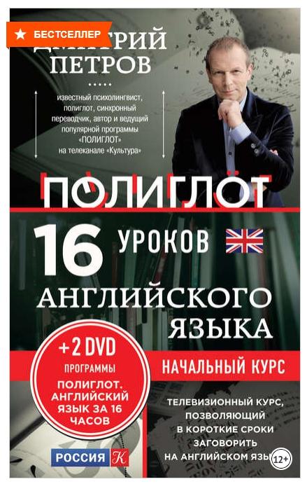 Дмитрий Петров, 16 уроков английского языка. Начальный курс.jpg