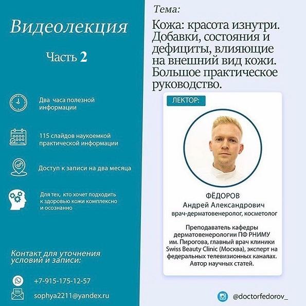 doctorfedorov__2xfcnm.jpg