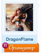 DragonFlame.jpg
