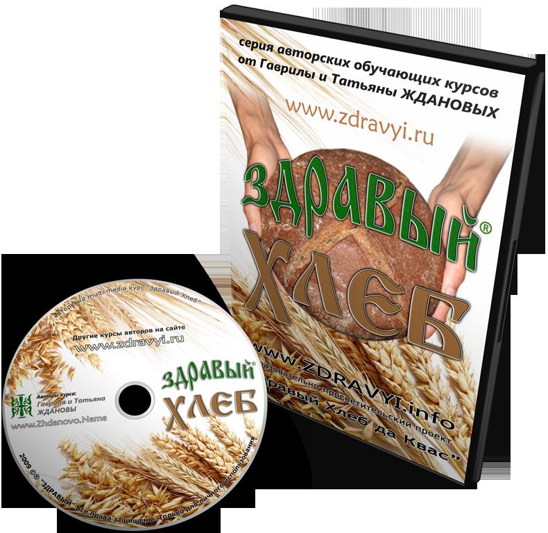DVD4-xleb.png