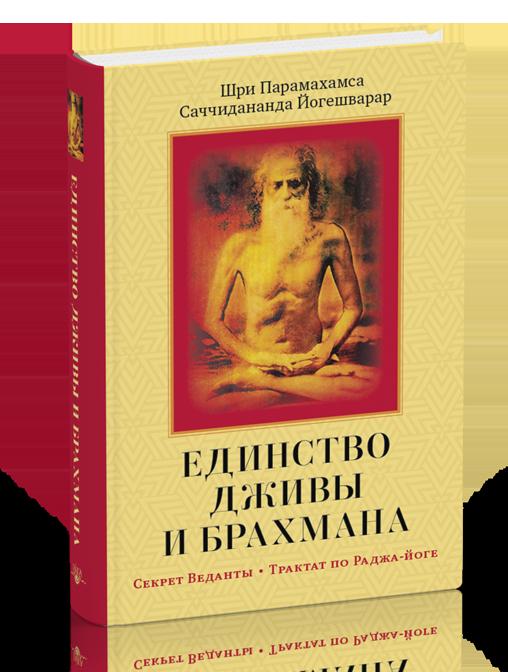 dzhiva_i_brahman1.png