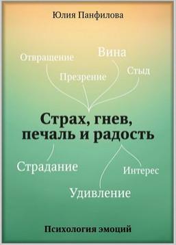 эмоци.jpg