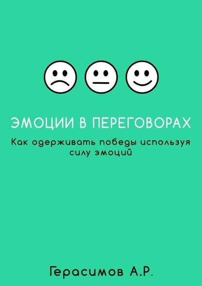 Эмоции в переговорах.jpg