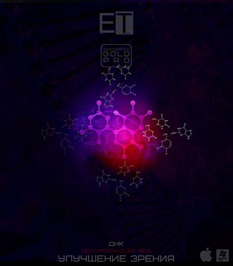ETpro.GoldPro.DNK-Improvement-of-sight-Lecheniye-Ozdorvleniye.jpg