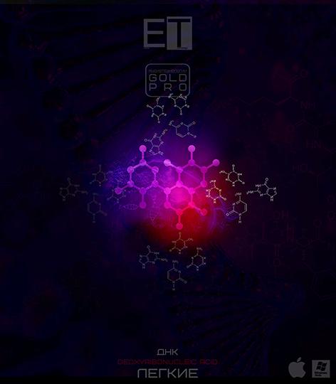 ETpro.GoldPro.DNK-lung-treatment-Lecheniye-Ozdorvleniye.jpg