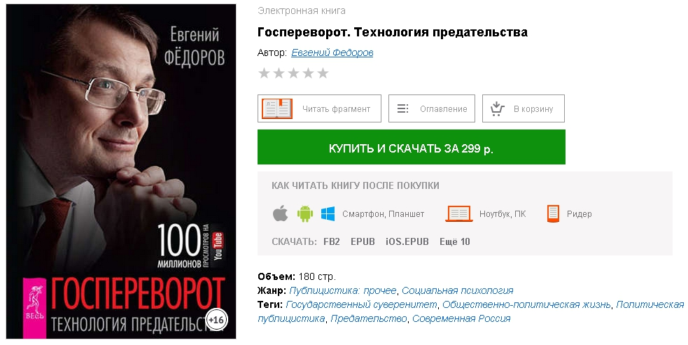 Евгений Федоров, Госпереворот.jpg