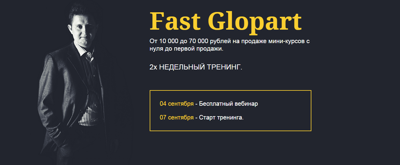fastglopart.png