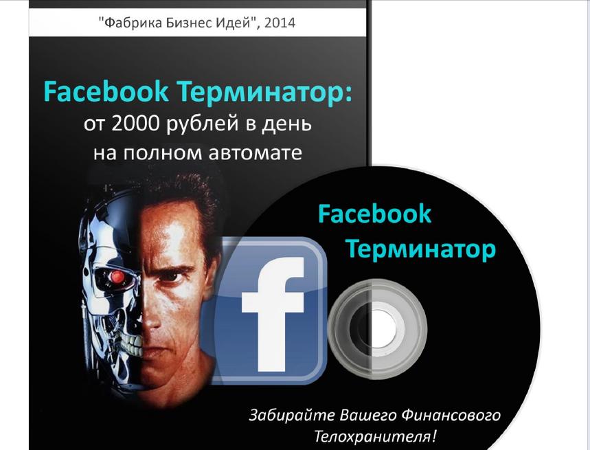 фейсбук терминатор.png